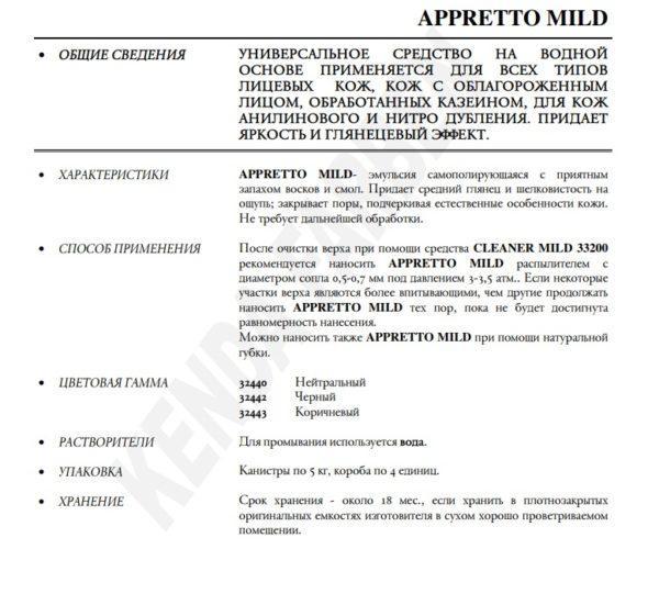 Аппретура Appretto MILD (чёрная) 1 кг.
