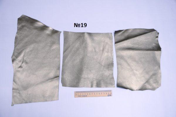 Набор мягкого лоскута кожи МРС, 17 дм.-Набор 019